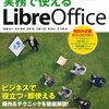 日本語ワープロソフト「一太郎2016」
