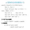 n倍角の公式を表す多項式(チェビシェフの多項式)の係数の秘密③