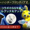 【11月16日まで】『PSO2』コラボのSSを撮って オリジナルグッズをゲット!キャンペーン
