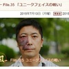 【ユニークフェイス】再始動したパイオニア・石井政之が、愛知県豊橋市で交流会 9・30