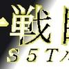 疾走、荒野の向こう/17 カードゲーム小説WカードFu