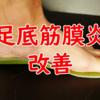 足底筋膜炎を改善させる方法をまとめました