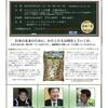 NSPポッドキャスト番組:9回 会員さんこんにちは。―新しい日本へみんながリーダーになるとき―