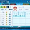 【パワプロ2020・再現選手】旅蒙(赤壁高校)