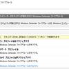 Windows Defender ファイヤーウォールの備忘録