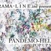 【開催間近】PANDEMO-HELTH POP UP SHOPをより楽しめるための施策【1/14緊急事態宣言発令に伴う追記】