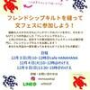 第30回八丈島文化フェスティバル【フレンドシップキルト】に参加しませんか?