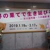 町田市民文学館ことばらんど「世界の果てで生き延びろ ―芥川賞作家・八木義德 YOSHINORI YAGI 展―」踏破