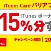 サークルKサンクスでiTunesカード15%増量キャンペーン開催中 (2017年3月2日まで)