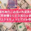 【外貨】海外旅行に行く時に必須の外貨両替。外貨両替機なら土日祝日も使えて窓口よりもちょっとだけお得だよ