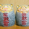 沖縄と台湾文化が似ている!!双方の文化を比較してみた!