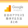 【Google】Googleアナリティクスで自分のアクセスを除外する3つの方法(フィルター・拡張機能・アプリ)