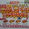 【ペヤング超超超大盛GIGAMAXシリーズ】大盛りすぎて食べきれない人必見。「君なら食べれる」という名のペヤング現れる。