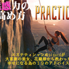 魅惑力の高め方(8)Practice編 【実録】メイクで自信を持つ3ステップ