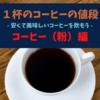 【一杯のコーヒーの値段】安くて美味しいコーヒーを飲もう(コーヒー(粉)編)