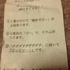 戸川純 [1日早い] BIRTHDAY LIVE 2018  @新宿LOFT 2018年3月30日(金)jun togawa
