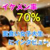 【マッチング体験談】面食い女子大生と遭遇!ポイボーイでイケメン漁り?!