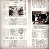 日経新聞朝刊に記事が!