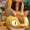 「となりのトトロの猫バス」の中に入ってみたくなったらどこへ行くか?