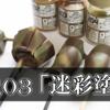 ガンプラ制作記「HGUCザクⅠ」③迷彩塗装