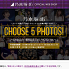 CHOOSE 5 PHOTOS!の桃ちゃんを探せ! Sing Out!発売記念LIVE版