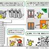 #52 愛媛県で震度4の地震発生 津波の心配なし