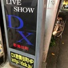 踊り子は過去と今をつなぐ/DX歌舞伎町閉館ラスト公演2019年6月結のチナツ「フラメンコ」