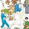 谷村美月さん演じる臼井幸がコンビニ食生活から抜け出す物語になりそう。大豆出汁が美味しそうです - ドラマ『サチのお寺ごはん』1話「茄子の利休汁 サチウス娘のお寺ごはん入門」の感想