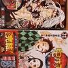 鬼滅の刃22巻&23巻