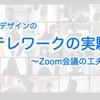 テレワークの実験 〜Zoom会議での工夫〜