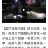 ニュースで活きた中国語を学ぶ
