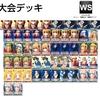 【惨敗】BCF2017仙台トリオ参加備忘録【戦犯】