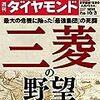 週刊ダイヤモンド 2020年10月03日号 三菱の野望/2021年 新卒就活戦線総括