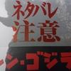 """『シン・ゴジラ』と""""いま""""の話"""