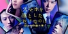 【日本映画】「スマホを落としただけなのに 囚われの殺人鬼〔2019〕」ってなんだ?
