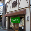 アメトークに登場した「村上屋餅店 づんだ餅」 #仙台 #アメトーク #ずんだ #づんだ