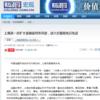 上海市は中国の金融開放政策を先行して行う都市に、まずはこの6つの面から試行