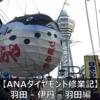 【2017 ANAダイヤモンド修業記】羽田 - 伊丹 - 羽田編