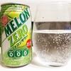 【ローソン】数量限定MELON ZERO 糖類0メロンサワー【メロン牛乳好きにはおすすめ】