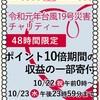 「令和元年台風19号災害」チャリティーイベントのお知らせ