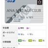 【ANAマイルの貯め方 その①】ANAマイレージクラブカードに登録しよう!