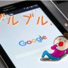 Googleフォトって恐ろしい!