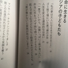 日本に住んでて「私幸せじゃない」っていう人は一旦この本読んでみて