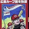 10月の広島東洋カープの試合放送予定(広島県外民対応)