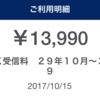 NHKの受信料だけは本当に納得感がない