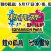 【ポケモン剣盾】エキスパンションパスで出来る色違い粘り大予想!