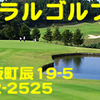 県内カ行(9)~加賀セントラルゴルフ倶楽部レストラン~