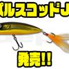 【DEPS】スプリングウェイト内臓ポッパーの新サイズ「パルスコッドJr.」発売!