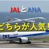 JALとANAどちらが人気?CAさんのサービス、イメージや人気の違いを実体験で比較。