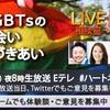 今晩8時〜、ハートネットTV「チエノバ」生出演